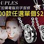 西洋白色情人節禮物 鈦鋼情侶項鍊對鍊(鏈) 生日送禮物 可搭對戒指手環手鍊 客製化刻字 單個價 Z.MO鈦鋼屋