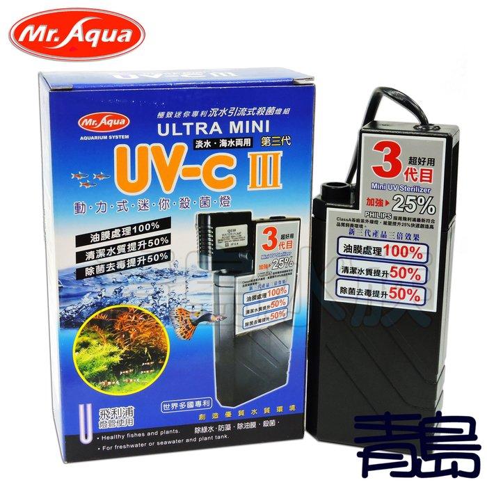Q。。。青島水族。。。D-88台灣Mr.Aqua水族先生----第三代UV-C動力沉水引流式迷你殺菌燈 淨化水質==9W