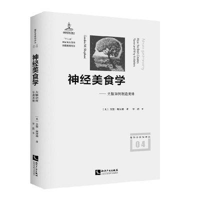 神經美食學 ordon M. Shepherd 2017-4 知識產權出版社