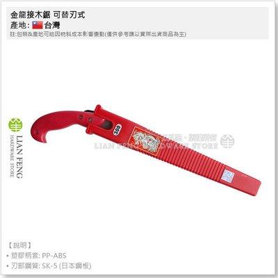 【工具屋】金龍接木鋸 可替刃式 1尺 300mm 園藝 樹枝鋸 手鋸 鋸子 剪定鋸 木鋸 台灣製