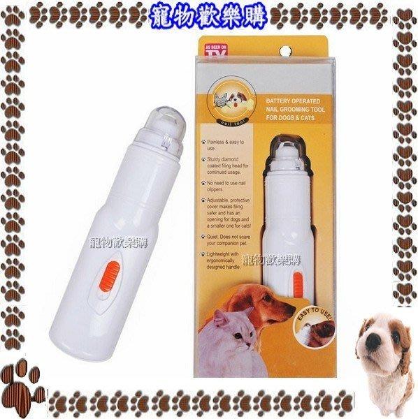 【寵物歡樂購】日本熱銷 寵物自動磨甲器 指甲剪/美甲剪/修甲器 適用各式寵物使用 《可超取》