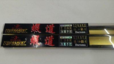 **小愛**   蝦道 龍蝦竿  3.2/4.8/ 6.0尺  加配   白鉄配重/ 怪腳 免運費