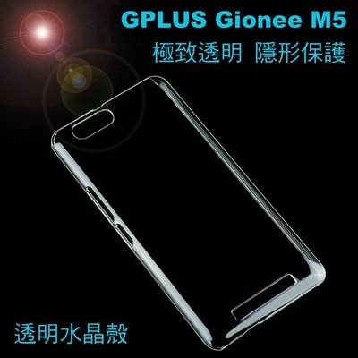 *phone寶*GPLUS 金立 Gionee M5 羽翼水晶保護殼 透明殼 硬殼