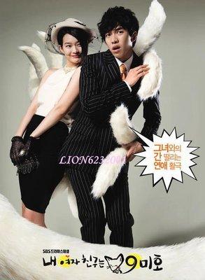 『萊恩音悅』My Girlfriend is a Nine-Tailed Fox 我的女友是九尾狐 韓版