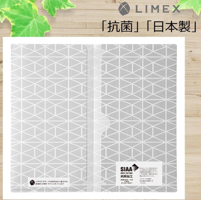《FOS》 日本製 抗菌 口罩 收納夾 口罩專用 收納袋 SIAA 乾淨 衛生 流感 感冒 空汙 熱銷 2020新款