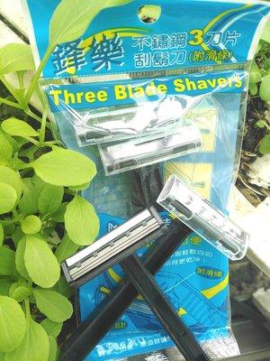 [多件優惠]  不鏽鋼3刀片刮鬍片(附滑條)防鏽塗裝  旅行用外出方便一次性2入裝 高雄市