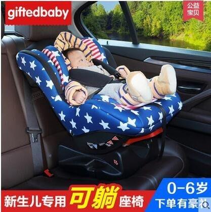 〖起點數碼〗giftedbaby汽車兒童安全座椅0-4-6歲寶寶新生嬰幼兒車載可躺