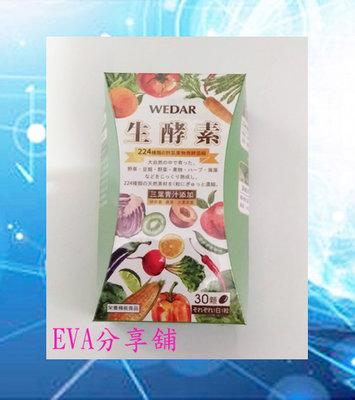 【EVA分享舖】WEDAR 224蔬果生酵素 ↘229