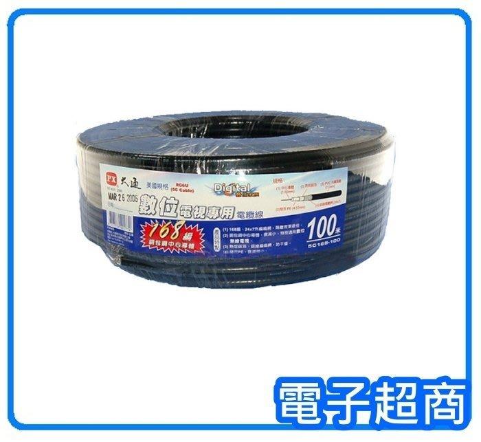 【電子超商】PX 大通【168編】CATV數位電視專用電纜線 低衰減抗氧化5C-100M