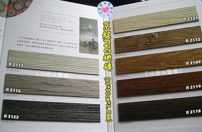 【大台北裝潢】RO京綻和風塑膠地磚/塑膠地板* 立體木紋 長條地板 厚度2.0mm