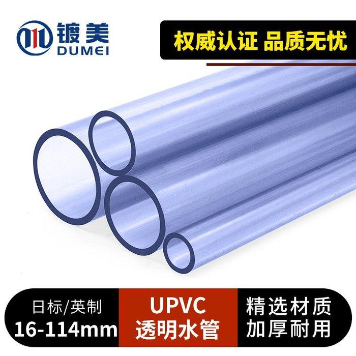 奇奇店-日標PVC透明管硬水管UPVC給水管硬管塑料化工22 26 38 48 60 76mm#無毒環保 #質優耐用