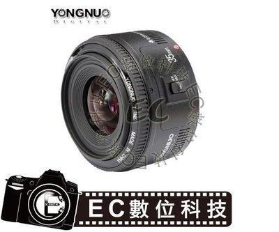 【EC數位】YONGNUO 永諾 YN 35mm F2 大光圈  廣角AF定焦鏡頭 YN35mm canon 適用