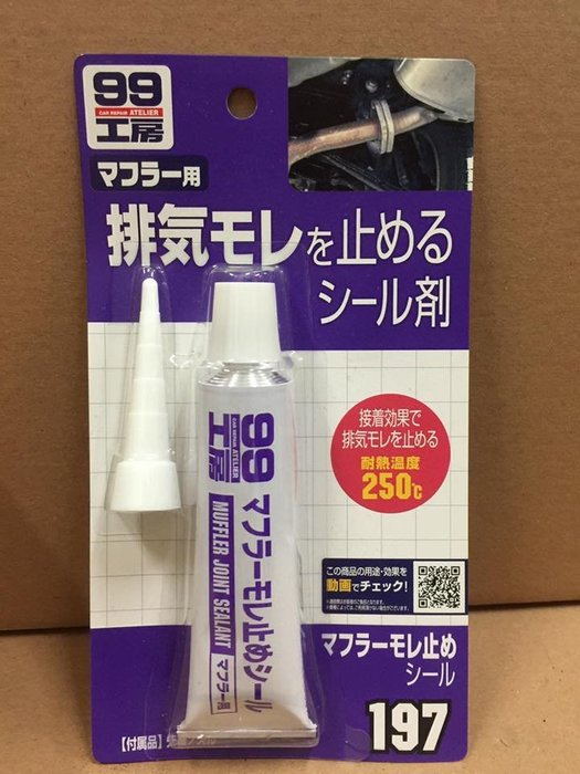 【油品味】日本 SOFT99 消音器防漏劑 45g 99工房 排氣管修補 防止消音器連接處漏氣用 ,200℃耐高溫