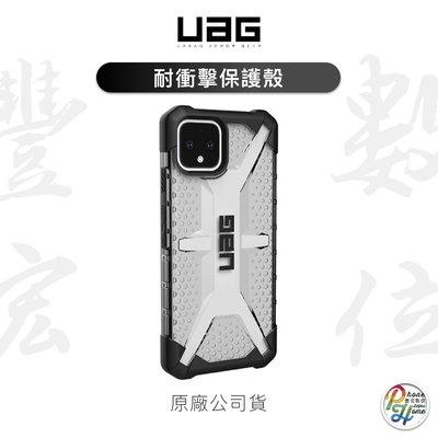 高雄 建工【豐宏數位】UAG Google Pixel 4 耐衝擊保護殼