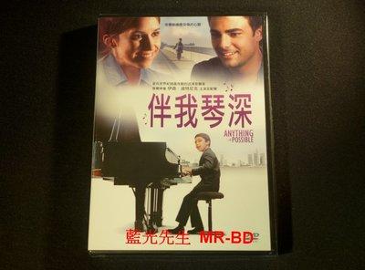 [DVD] - 伴我琴深 Anything Is Possible ( 天空正版)