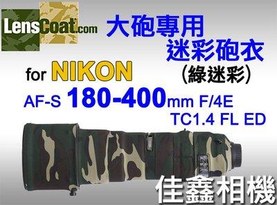 @佳鑫相機@(全新品)美國Lenscoat 大砲迷彩砲衣(綠迷彩) Nikon 180-400mm F4E TC1.4用