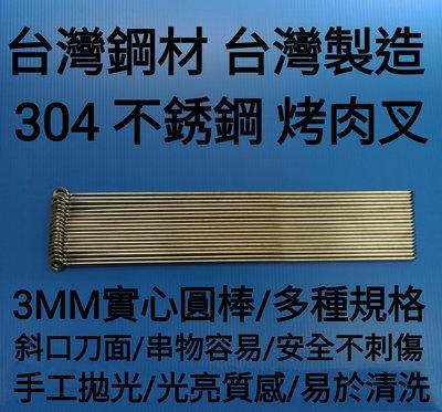 3MM (帶環款)正304不銹鋼烤肉叉 烤肉叉 燒烤叉 串烤叉 烤肉籤 不銹鋼叉子 白鐵烤肉叉