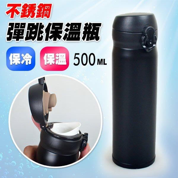 ~贈品 ~A3312 彈跳保溫瓶~500ml 不鏽鋼保溫瓶 保溫杯 真空保溫杯 水杯 茶葉