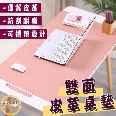 【小亮點】雙面皮革桌墊90x45cm 辦公桌墊 滑鼠墊 超大滑鼠墊 防水桌墊 防滑墊【DS381】