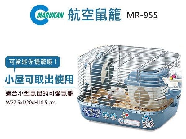 訂購@ ☆Marukan 航空鼠籠 MR-955 一體成型 小屋可當提籠哦 (81291125