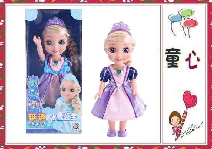 冰雪公主智能對話娃娃~語音對話~有音樂~會講故事~超多功能◎童心玩具1館◎