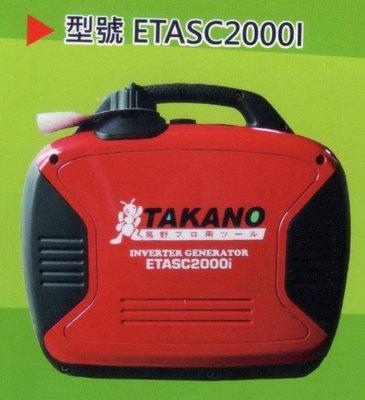 全新 發電機/ 變頻發電機 - ETASC2000I -高野 TAKANO