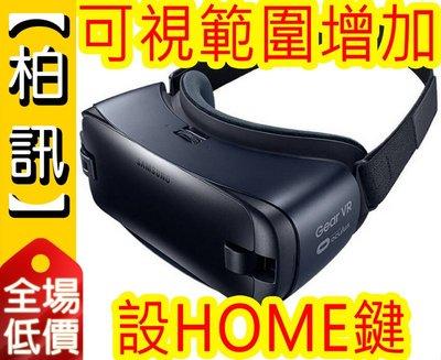 【柏訊】【全新設計!!】Samsung New Gear VR 4代 SM-R323 新版三星VR 3D眼鏡