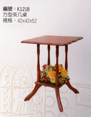 方形茶几桌子 小方桌 小茶几 方型花架 花檯 電話桌 沙發邊桌 特價980