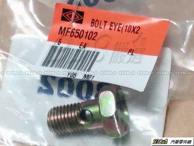 938嚴選 正廠 渦輪 冷卻器 螺絲 得利卡 DELICA 廂/貨 堅達 CANTER (有孔) 機油 渦輪增壓器