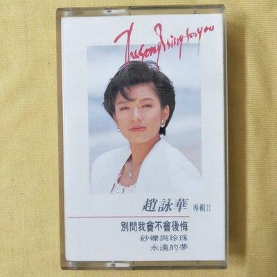 錄音帶 /卡帶/ BF / 趙詠華 第二張專輯/專輯2/ii/ 別問我會不會後悔 / 砂礫與珍珠 / 永遠的夢 /非CD非黑膠