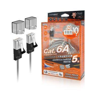 【開心驛站】10M銀色 鴻象MAGIC Cat.6A極細純銅圓線附防塵套(CAT6A-R10S)