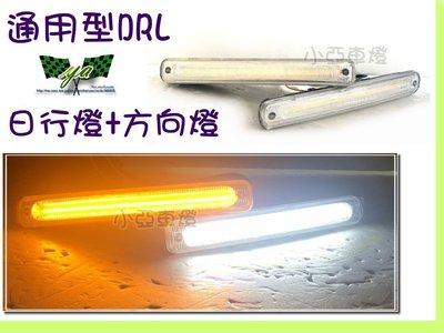 小亞車燈改裝*通用光柱款 日行燈+方向燈 FREECA OUTLANDER COLT-PLUS PAJERO