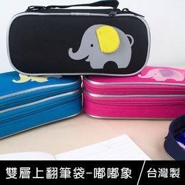 珠友 PB-60587 雙層上翻筆袋/鉛筆盒/文具盒-嘟嘟象 好好逛文具小舖