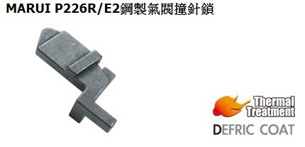 JHS((金和勝 槍店))警星 MARUI P226R/E2鋼製氣閥撞針鎖 P226-50
