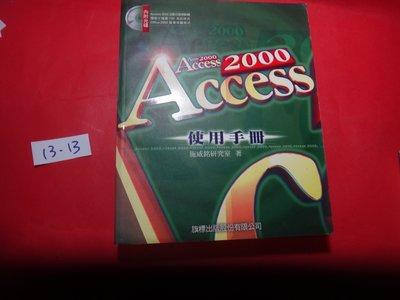 【愛悅二手書坊 13-13】ACCESS 2000使用手冊   施威銘研究室/著   旗標出版(內附光碟)