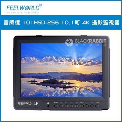 數位黑膠兔 【 FEELWORLD 富威德  4K101HSD-256 10.1吋 4K 影視監視器 】 HDMI 螢幕