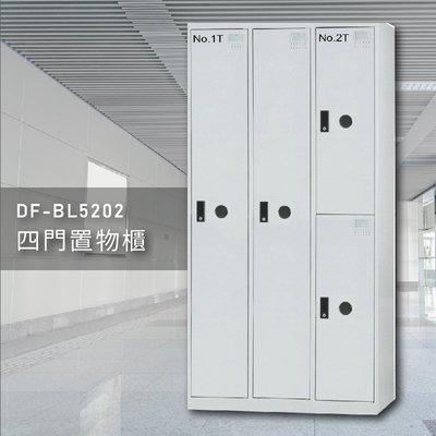 【100%台灣製】大富DF-BL520...