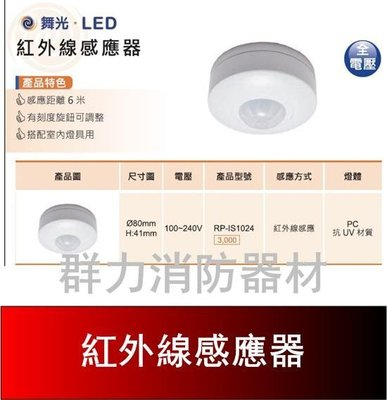 ☼群力消防器材☼ 紅外線感應器 RP-IS1024 自動感應亮燈 【滿$3000元免運費、滿額贈好禮】