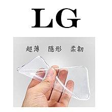 LG G2 G3 G4 G5 G6 Q6 V10 V30 V40 K10 K9 K11+ Stylus + 2 3  plus X Power 果凍套 軟套