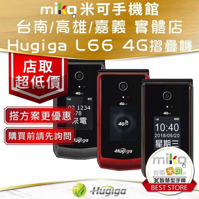 台南【MIKO米可手機館】Hugiga 鴻碁 L66 4G LTE 長輩機 老人機 大按鍵大音量 全配空機價$1890