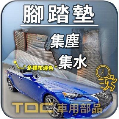 【TDC車用部品】凌志,IS200,IS250,IS300,IS300h,IS200t,IS,LEXUS,腳踏墊,踏墊