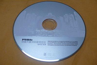 紫色小館-89--------1980快樂天堂演唱會精華版