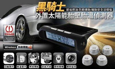 【東京數位】限量10組 送洗臉機 黑騎士 外置太陽能胎壓胎溫偵測器 震動開機/安裝簡單/太陽能充電/降低油耗/預防爆胎
