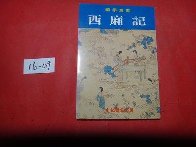 【愛悅二手書坊 16-09】西廂記         文化圖書
