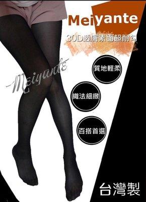 耐勾 顯瘦 黑色透膚絲襪 M-L