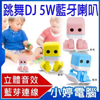 【小婷電腦*藍芽喇叭】全新 跳舞DJ 5W藍芽喇叭 有聲玩具  迷你療育 MicroUSB充電 跳舞音響 無線音箱