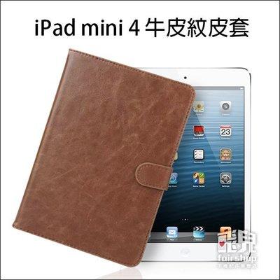 【飛兒】經典 牛皮紋皮套 iPad mini4 側翻 皮套 支架 含卡袋 平板殼 保護殼 iPad mini 4