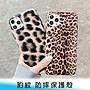 【台南/ 面交】iPhone 11 6.1 動物紋/ 豹紋 全...