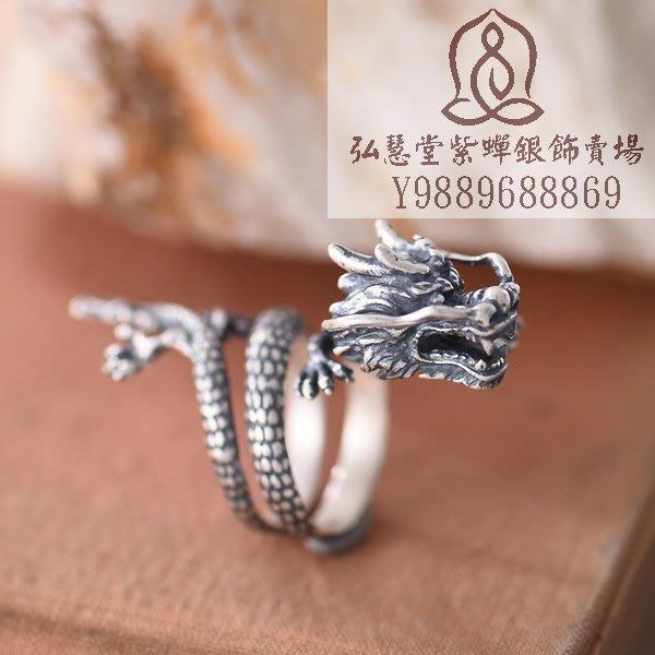 【弘慧堂】 s925純銀開口可調節霸氣龍復古銀戒指誇張另類風格個性男式飾品