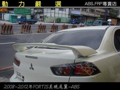 動力嚴選 2008-2012FORTIS 美規尾翼ㄇ型尾翼-ABS